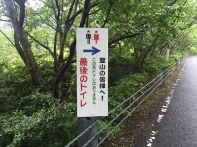 登山口最後のトイレ