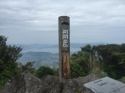 山頂の碑柱