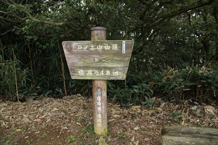 戸ノ上山山頂