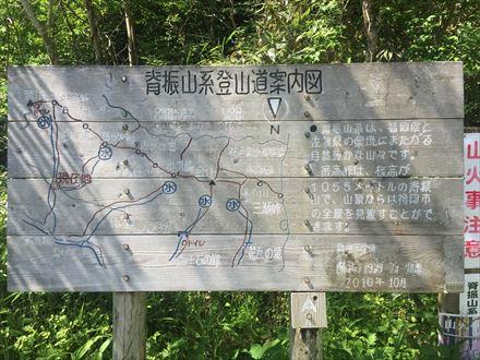 登山道案内板