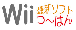 任天堂Wii最新ソフト通販サイト