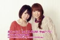 かと*ふく 1st LIVE 『やぁ(^-^)/』@原宿アストロホール〜物販