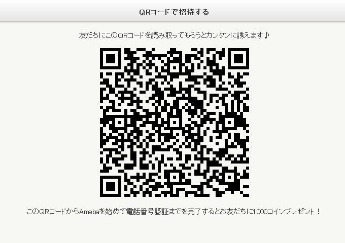 ガールフレンド(仮)招待QRコード