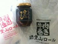 堂山ラー油