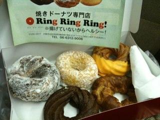 Ring Ring Ring!
