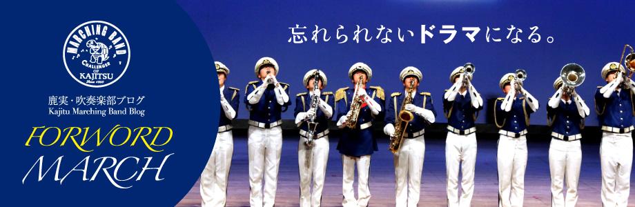 鹿実・吹奏楽部ブログ