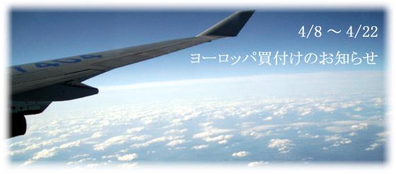 2010/04買付けのお知らせ