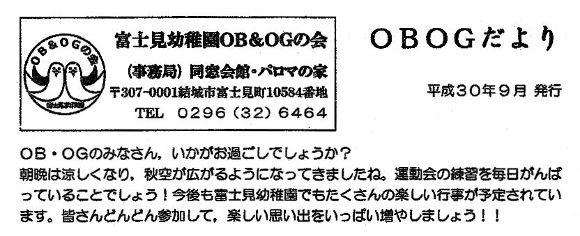 527c1b81b5d7b1 富士見幼稚園ブログ@茨城県結城市