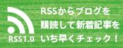 RSSからブログを 購読して新着記事を いち早くチェック!