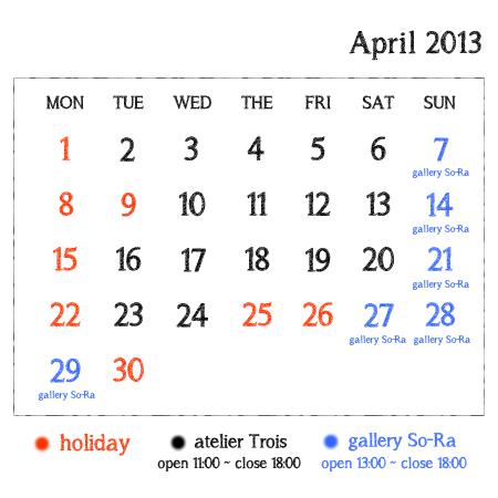 2013年4月カレンダー