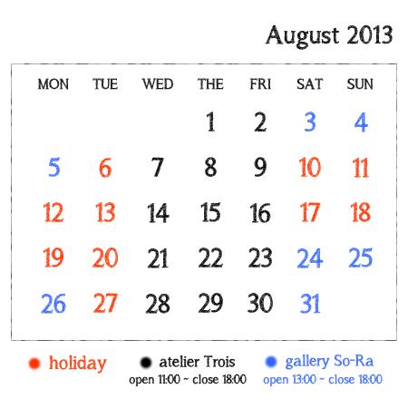 2013年8月営業カレンダー