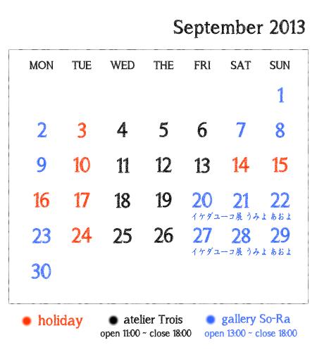 2013年9月