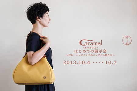 caramel 鞄