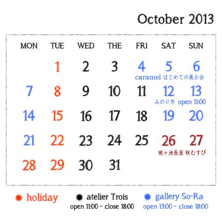 2013年10月の営業カレンダー