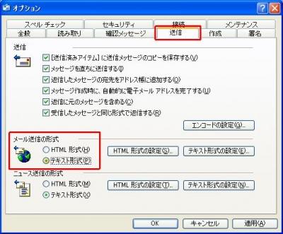 メール送信形式の設定