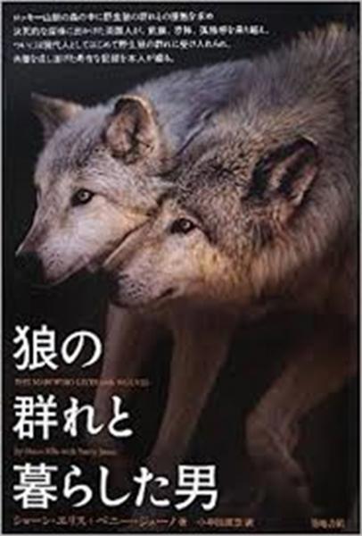 Resize_狼の群れと暮らした男(本).jpg