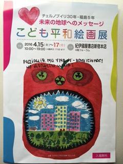 子ども平和絵画展.JPG