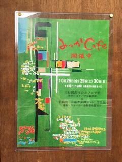みっかカフェ.JPG