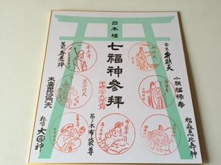 七福神4.JPG