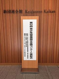読書感想文4.JPG