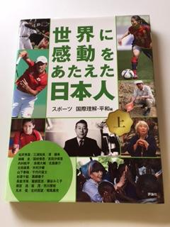 世界に感動2.JPG