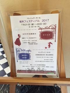 2017横浜.JPG