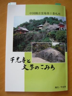 千光寺と文学のこみち