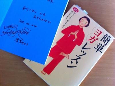 セティ先生の本