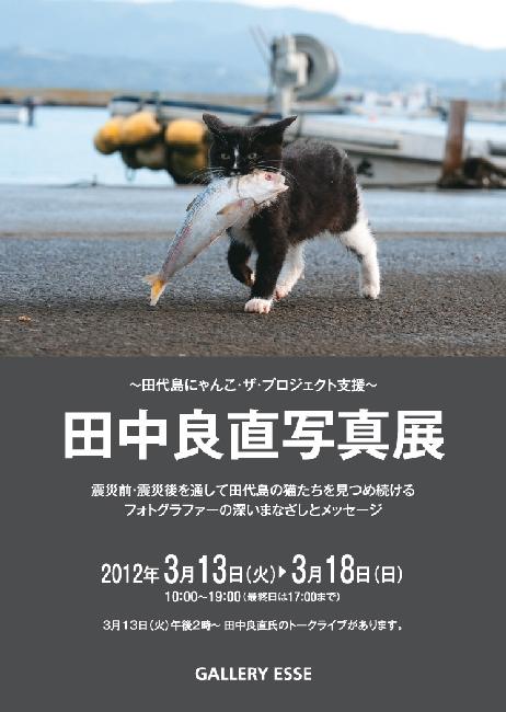 田中良直写真展
