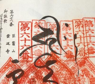 9か月振りに最初に行ったのは第66番札所雲辺寺でした