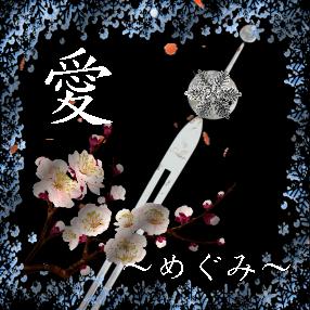 ブログ掲載版「徳之美人名鑑−愛の章−」