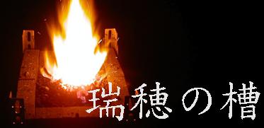 「瑞穂の槽(ふね)」Appendix 1/3