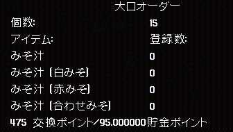 みそ汁の配給キタ ( ^∀^) −−!