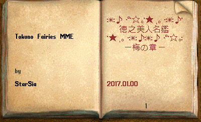 UO本新刊「徳之美人名鑑−梅の章−」