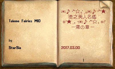 UO本新刊「徳之美人名鑑−澪の章−」