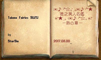 UO本新刊「徳之美人名鑑−鈴の章−」