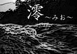 ブログ掲載版「徳之美人名鑑−澪の章−」