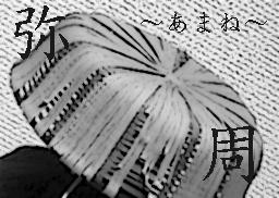 ブログ掲載版「徳之美人名鑑−弥/周の章−」