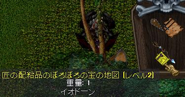 イオ丼Lv.2