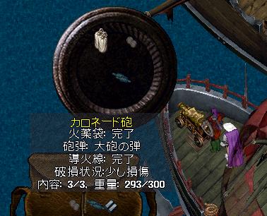 いまさら大砲バグ