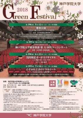2018green_spring-001.jpg