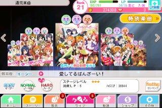 曲の選択画面