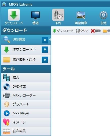 MPX操作画面