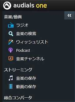 Audials One画面5
