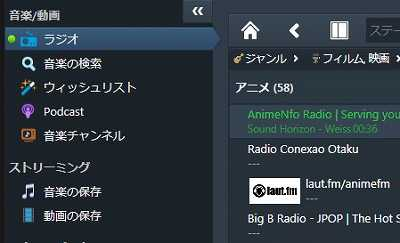 Audials One画面6
