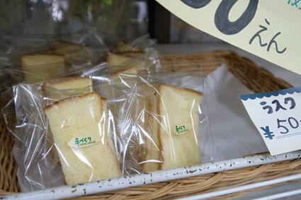 手づくりのパンも販売