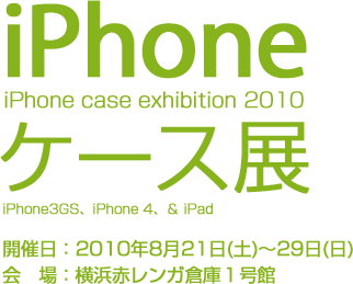 iPhone case expo