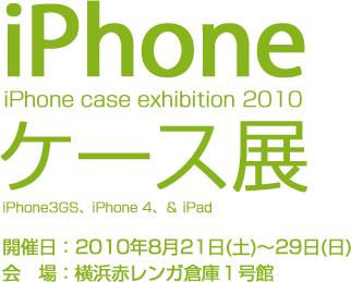 iPhone case expo