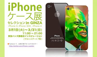 iPhone Ginza