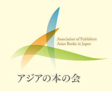 アジアの本の会正式ロゴ